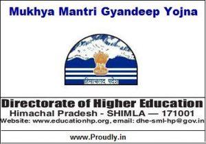 Mukhya Mantri Gyandeep Yojna